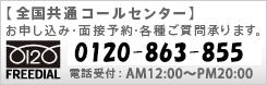 【全国共通コールセンター】お申し込み・面接予約・各種ご質承ります。0120-081-273 電話受付:am10:00~pm24:00